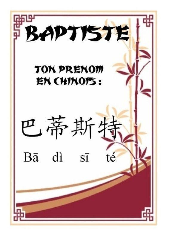 Très prénom en chinois MB21